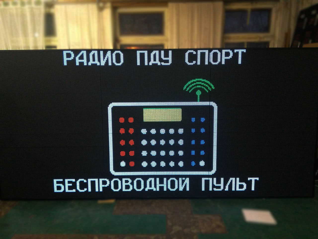 Инструкция к радио пду-спорт-10
